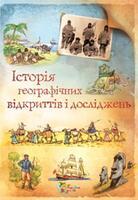 Історія географічних відкриттів і досліджень
