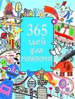 365 ідей для малювання