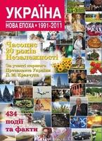 Україна. Нова епоха: 1991-2011