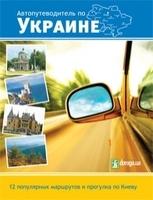 Автопутеводитель по Украине. 12 популярных маршрутов