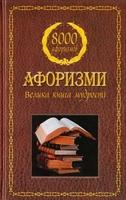 Афоризми. Велика книга мудрості