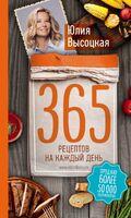 365 рецептов на каждый день (2-е издание)