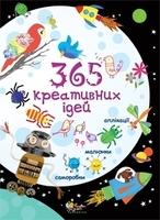 365 креативних ідей