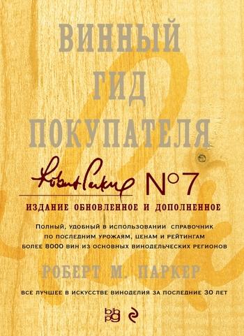 Винный гид покупателя. 7-е изд., обнов. и доп.
