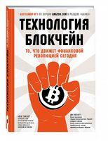 Технология блокчейн - то, что движет финансовой революцией сегодня