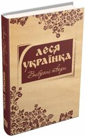 Леся Українка. Вибрані твори