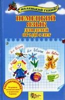 Немецкий язык для детей от 2 до 5 лет
