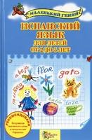 Испанский язык для детей от 2 до 5 лет