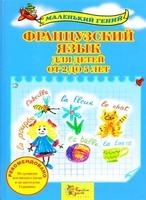 Французский язык для детей от 2 до 5 лет