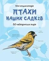 Птахи наших садків. Міні-енциклопедія