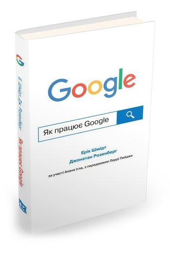 Як працює Google