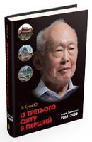 Із третього світу в перший. Історія Сингапуру: 1965-2000