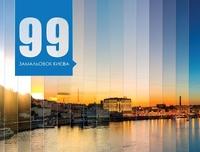 99 замальовок Києва