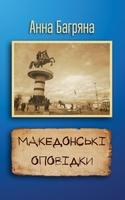 Македонські оповідки