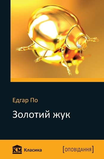 Золотий жук