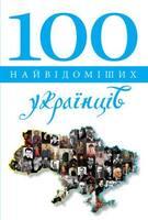 100 найвідоміших українців
