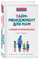 7 Заповедей организованной мамы (6 тираж)