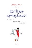 Що відомо француженкам: про кохання, секс й інші сердечні питання