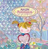 Мандри Мімімішель. Розфарбовка для дітей