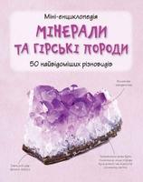 Мінерали і гірські породи. Міні-енциклопедія