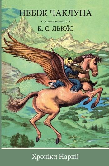Хроніки Нарнії. Книга 1. Небіж чаклуна