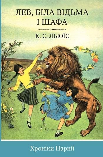 Хроніки Нарнії. Книга 2. Лев, Біла Відьма і шафа