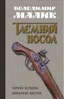 Таємний посол. Чорний вершник. Шовковий шнурок (Книги 3-4)