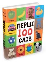 Перші 100 слів