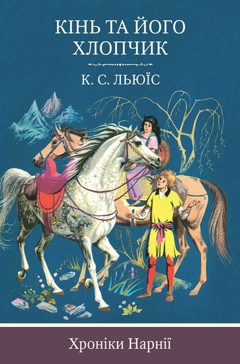 Хроніки Нарнії. Книга 3. Кінь та його хлопчик