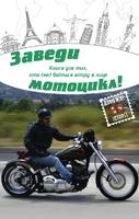 Заведи мотоцикл!