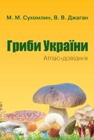 Гриби України. Атлас-довідник
