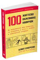 100 життєво важливих навичок