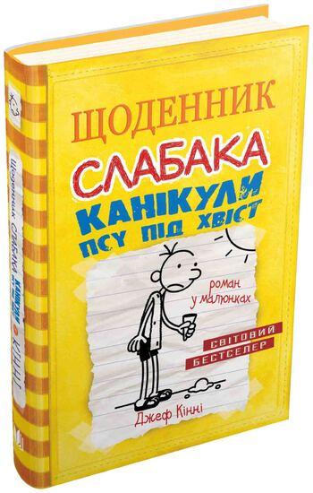Щоденник слабака. Книга 4. Канікули псу під хвіст