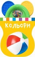 Кольори. Книжка-іграшка з брязкальцем