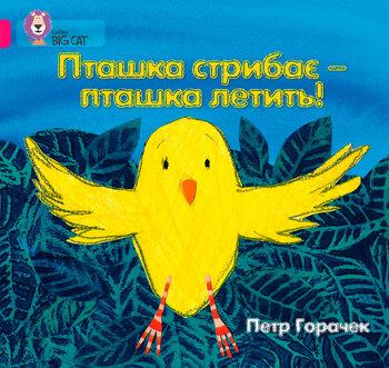 Пташка стрибає - пташка летить!
