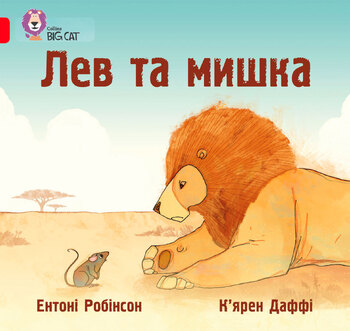 Лев та мишка