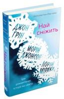 Най сніжить. Три романтичні історії на свята