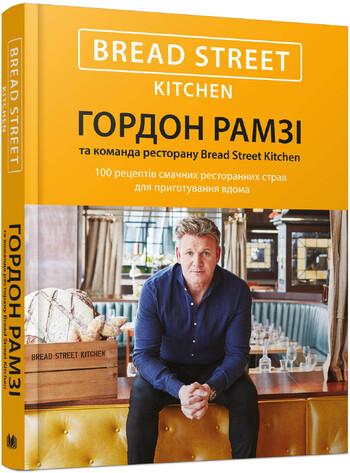 Bread Street Kitchen. 100 рецептів смачних ресторанних страв для приготування вдома