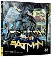 Бетмен. Світ очима супергероя. Книга про всесвіт ДС
