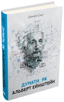 Думати, як Альберт Ейнштейн