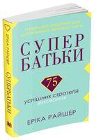Супербатьки. 75 успішних стратегій виховання