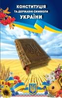 Конституція та державні символи України