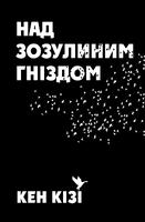 625783ac13ab94 Купить прозу в Киеве, Украине | enotbook