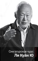 Сингапурское чудо: Ли Куан Ю