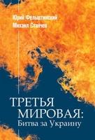 Третья мировая: битва за Украину