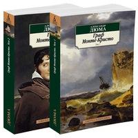 Граф Монте-Кристо. В 2-х томах (компл.)