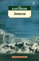 Записки/Каратыгин П.