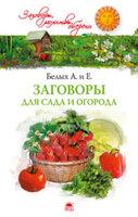 Заговоры для сада и огорода