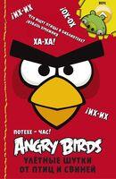 Angry Birds. Потехе - час! Улётные шутки от птиц и свиней