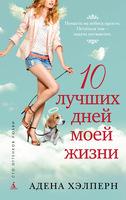 10 лучших дней моей жизни